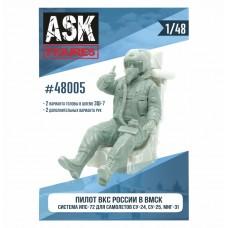 ASK48005  1/48 Пилот ВКС России в ВМСК (система ИПС-72, для самолетов семейства Су-24, Су-25, МиГ-31)