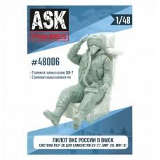 ASK48006  1/48 Пилот ВКС России в ВМСК (система ПСУ-36, для самолетов семейства Су-27, Миг-29, МиГ-31)