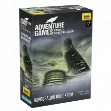 8998 Adventure Games. Корпорация Mонохром