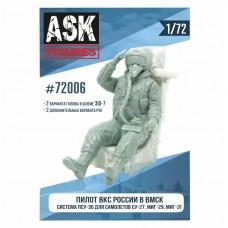 ASK72006  1/72 Пилот ВКС России в ВМСК (система ПСУ-36, для самолетов семейства Су-27, Миг-29, МиГ-31)