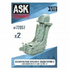 ASK72051 1/72 Кресло К-36ДМ серии 2 (для самолетов Су-27, Миг-29, Миг-31) 2 шт.