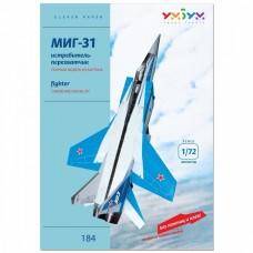 184 Истребитель-перехватчик МИГ-31