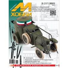 """3-2021 Цейхгауз Журнал """"М-Хобби"""" 3 выпуск 2021 год"""