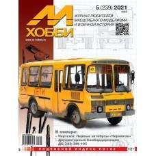 """5-2021 Цейхгауз Журнал """"М-Хобби"""" 5 выпуск 2021 год"""