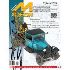 """7-2021 Цейхгауз Журнал """"М-Хобби"""" 7 выпуск 2021 год"""