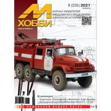 """1-2021 Цейхгауз Журнал """"М-Хобби"""" 1 выпуск 2021 год"""