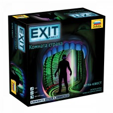 8793 EXIT-КВЕСТ. Комната страха