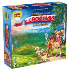 8950 Я путешествую по России. Викторина.