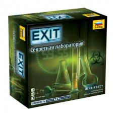 8970 Exit.Секретная лаборатория